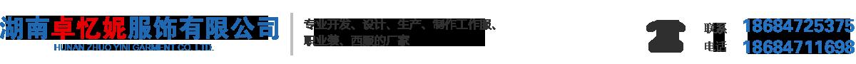 湖南卓忆妮服饰有限公司